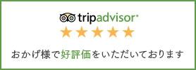 tripadvisor おかげ様で好評価をいただいて降ります