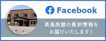 Facebook 高島旅館の最新情報をお届けいたします!